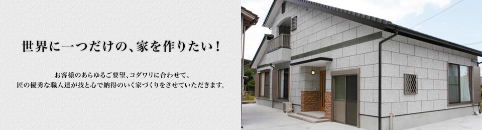 世界に一つだけの、家を作りたい!